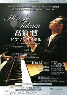 リサイタル2011名古屋.jpg