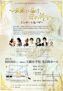 高須チャリティ2011.jpg